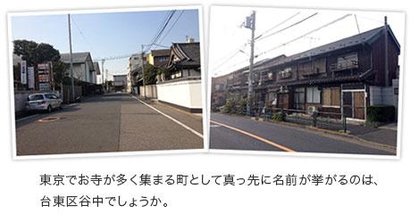 東京でお寺が多く集まる町として真っ先に名前が挙がるのは、台東区谷中でしょうか。