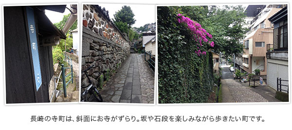 長崎の寺町は、斜面にお寺がずらり。坂や石段を楽しみながら歩きたい町です。