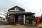 千葉県銚子電鉄 外川駅