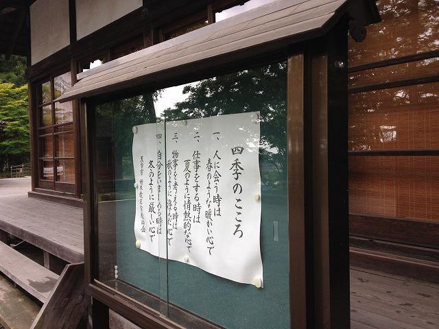 境内の掲示板 日光観音寺
