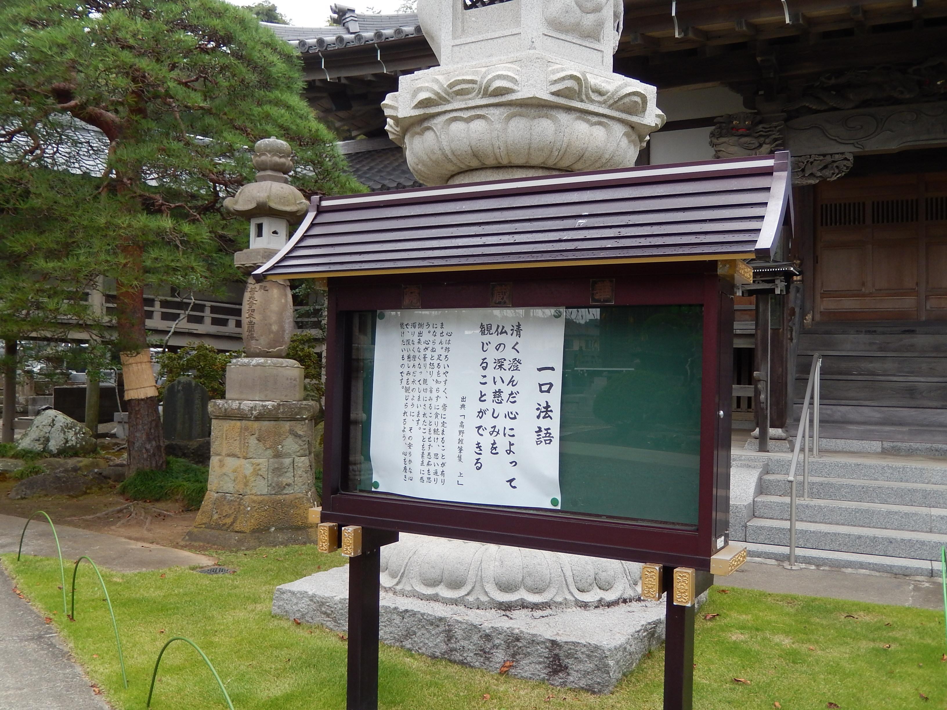11月の掲示 那珂湊華蔵院