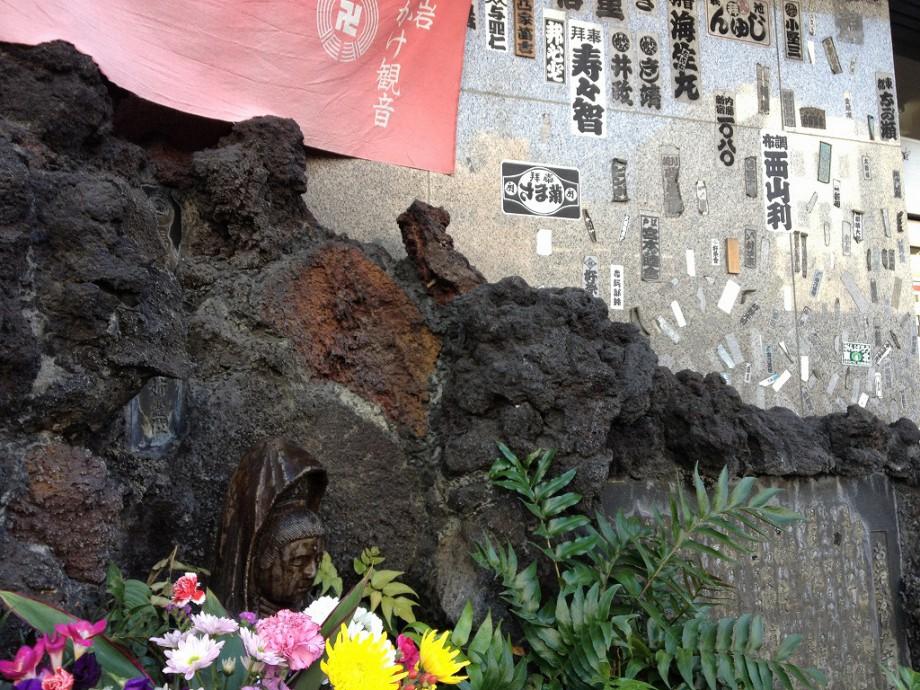 新宿お岩さんめぐり 四谷丸正前