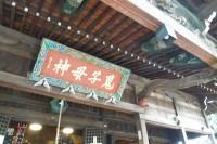 雑司ヶ谷鬼子母神堂 法明寺