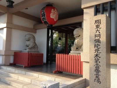 六阿弥陀一番西福寺