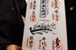 平成28年 東海七福神おめぐり