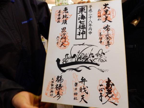 20160110_東海七福神色紙
