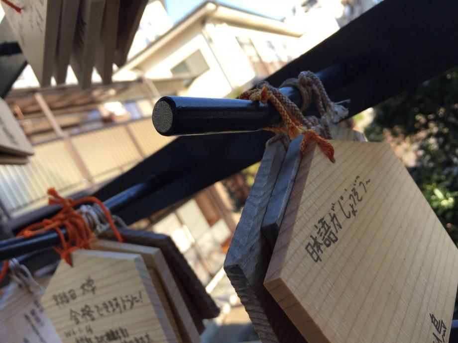 ホホエマ! 早稲田寶泉寺