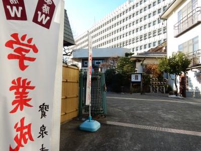 20160116_早稲田宝泉寺