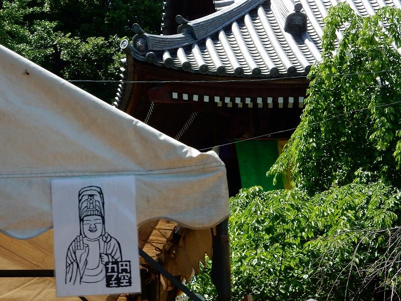 境内では円空カフェとして、パンや冷たい飲み物、お弁当などが販売されていました