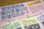 【お寺の応援団】その2 宿坊研究会