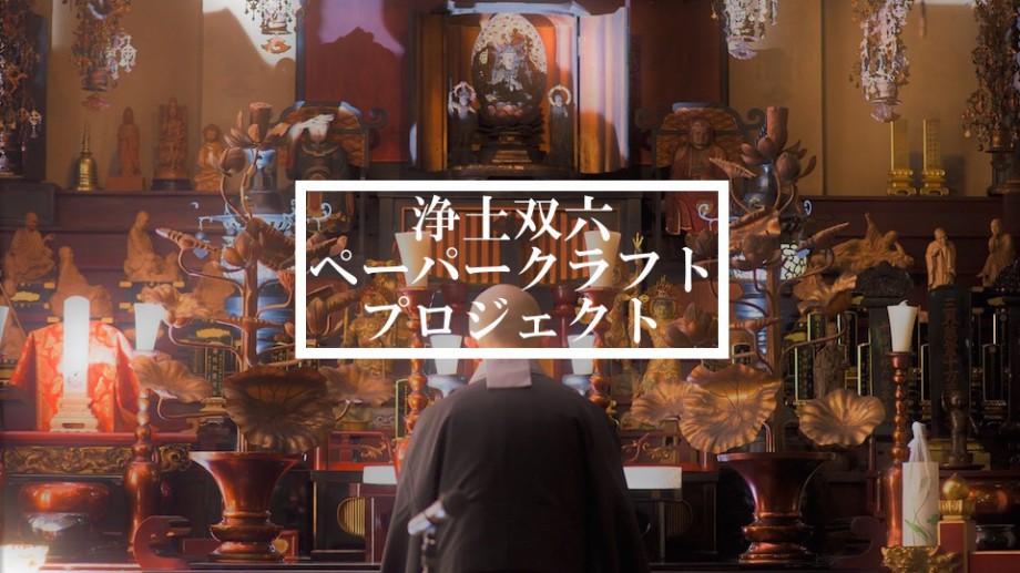 浄土双六プロジェクトタイトル