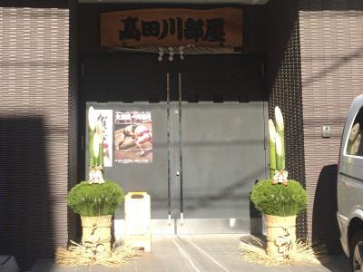 20170107_高田川部屋