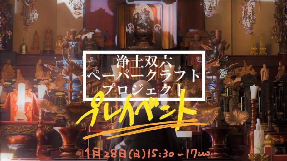 0128_プレイベントタイトル