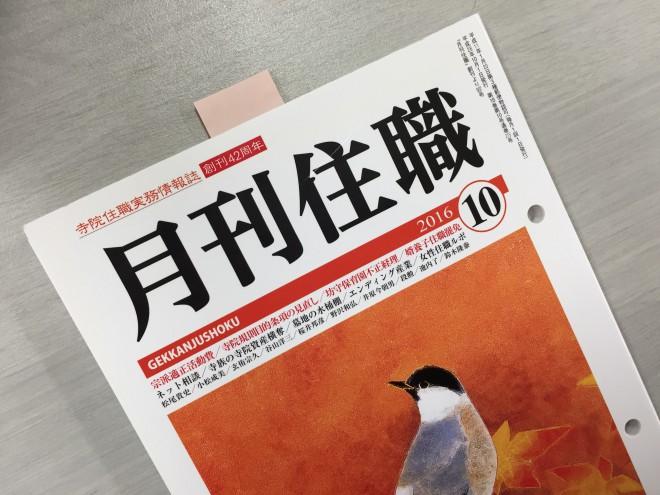 月刊住職201610_表紙
