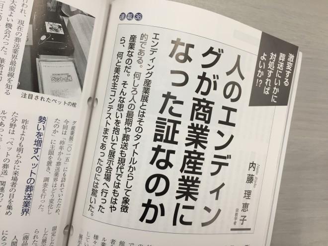 月刊住職201610_記事タイトル