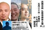 第13回仏教井戸端トーク「お題法話/仏教用語禁止編」Pt.2