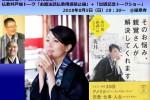 【仏教井戸端トーク】お題法話仏教用語禁止編