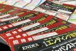 第4回エンディング産業展|東京ビッグサイト