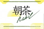 【開催見合せ】朝茶habit!