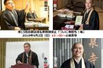 第15回仏教井戸端トーク「お題法話仏教用語禁止 ついに増田も!編」