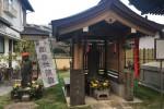 和泉川の酒呑地蔵尊