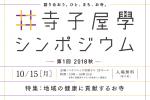 寺子屋學シンポジウム2018秋