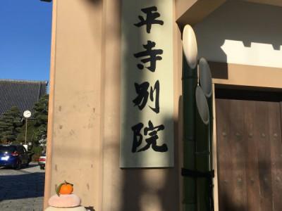 20190101_永平寺正月飾り