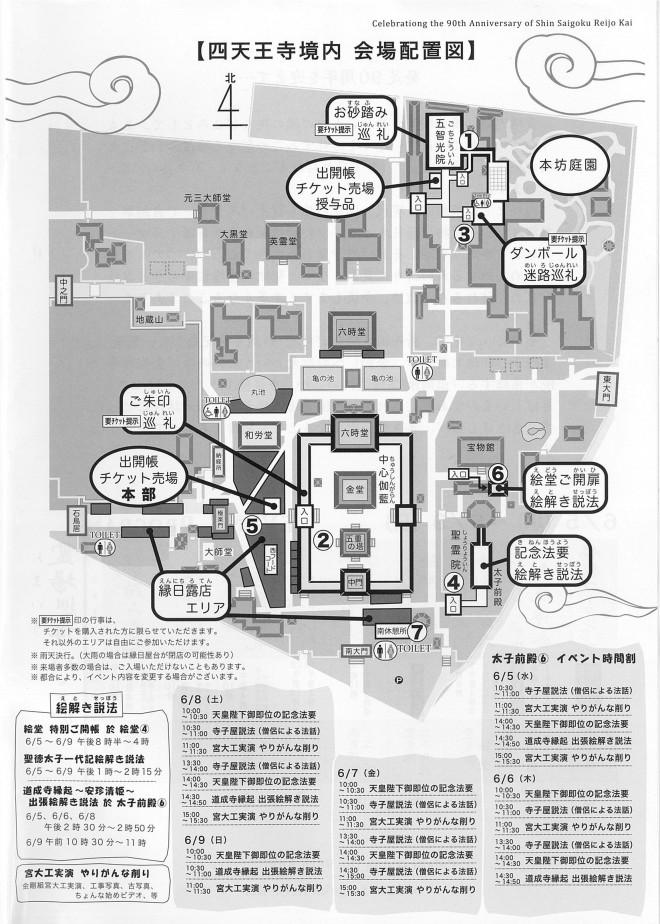 20190606_四天王寺配置図