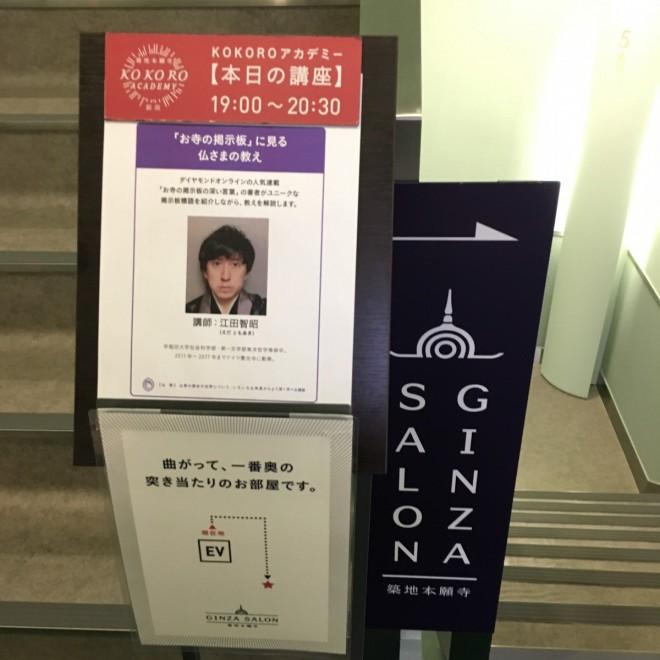 20190117_銀座サロン