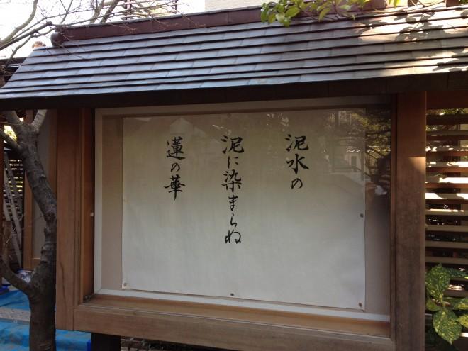 20120327_北千住長源寺