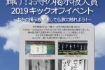 輝け!お寺の掲示板大賞2019キックオフイベント