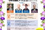 第5回エンディング産業展|東京ビッグサイト