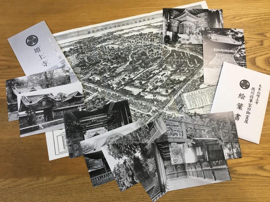 大日本 東京芝 三縁山 増上寺 境内全図
