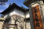 祈りの造形 沖縄の厨子甕を中心に|日本民藝館