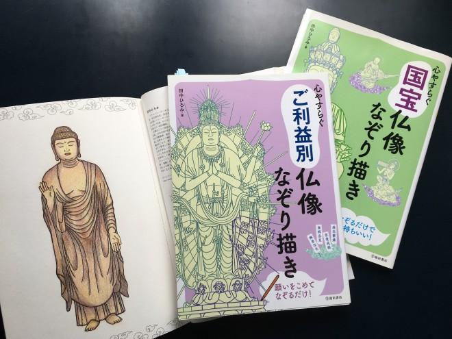 田中ひろみ仏像なぞり描き