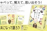お寺のカードゲームをクラファンで!