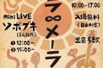 テラ∞メーラ vol.8 2020秋